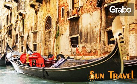 Петдневна екскурзия до Италия! 3 нощувки със закуски, плюс транспорт