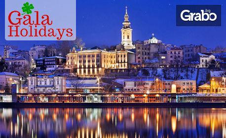 3 Март в Сърбия! Екскурзия до Белград с 2 нощувки със закуски, плюс транспорт и посещение на Ниш