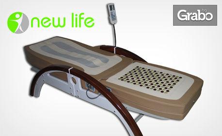 10 процедури на легло New Life, плюс 10 процедури с миостимулатор за редуциране на теглото