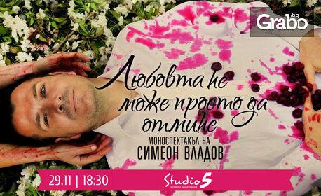 """Моноспектакълът на Симеон Владов """"Любовта не може просто да отмине"""" на 29 Ноември"""