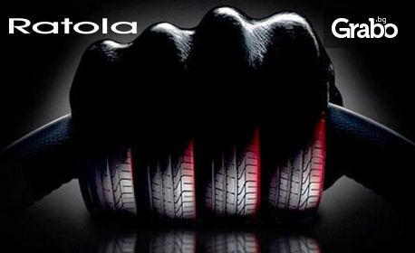 Смяна на 4 гуми и баланс - с до 70% отстъпка
