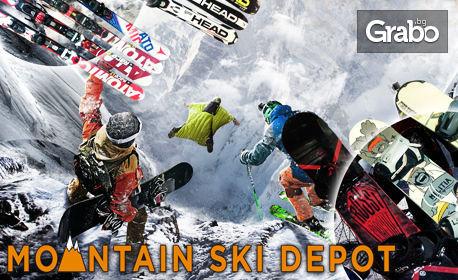 На ски в Боровец! Наем на ски или сноуборд оборудване за 1 ден