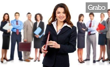 Едномесечен онлайн курс 'Психология и техники на общуване в бизнеса'