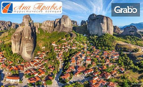 Екскурзия до Солун, Паралия Катерини и Метеора! 2 нощувки със закуски и транспорт