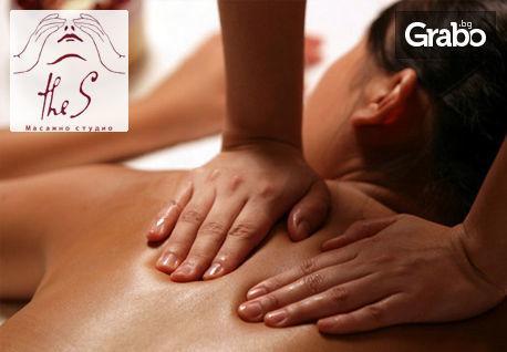 Kласически масаж на цяло тяло в масажно студио The S, само за 16 лв