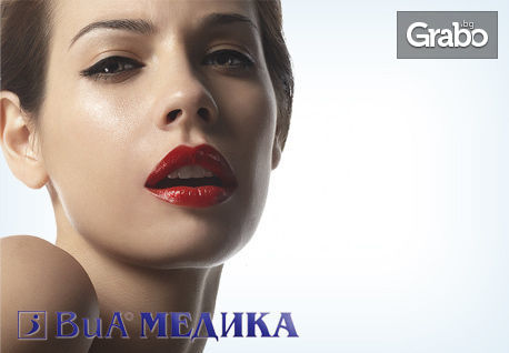 Уголемяване на устни с филъри на основата на хиалуронова киселина в клиника ВиА - Медика