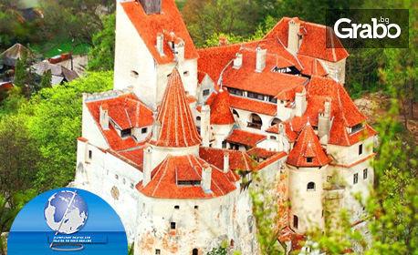 Оферта: До замъците на Трансилвания! Екскурзия до Синая, Брашов и Сибиу с 3 нощувки, закуски и транспорт