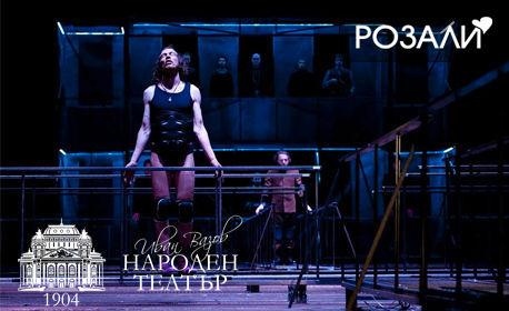 """Постановката """"Хамлет"""" на Явор Гърдев - на 21 Февруари"""