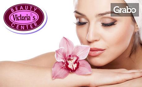 Грижа за лице! Мануално почистване или хидратираща терапия, от Victoria's Beauty Center