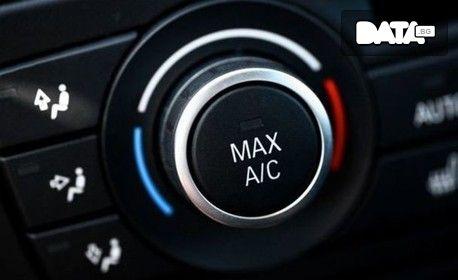 Цялостна профилактика на климатик на автомобил, плюс добавяне на масло в климатичната система