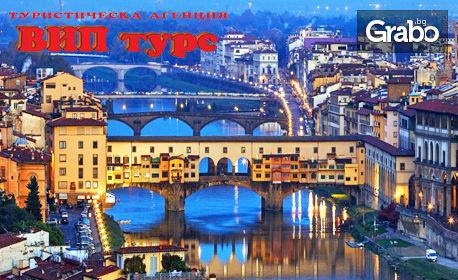 През Септември в Италия! Екскурзия със 7 нощувки със закуски и 1 вечеря, плюс самолетен транспорт