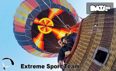 Полет в облаците! Панорамно издигане с балон край София