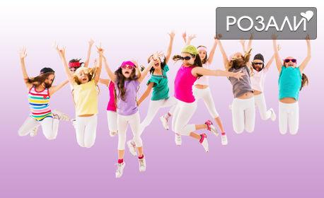 3 посещения на модерни танци за деца от 8 до 11 години