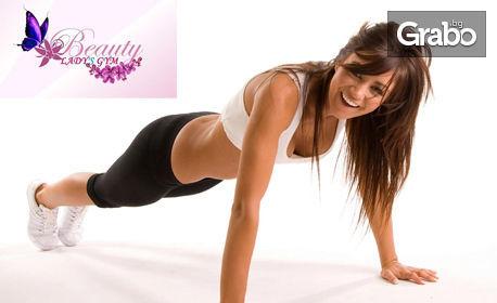 Кръгови тренировки за жени с инструктор - 6 посещения или месечна карта