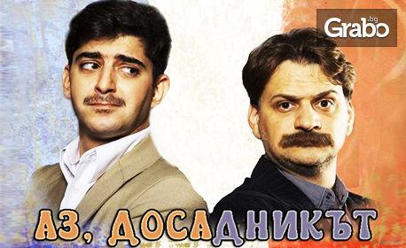 """Гледайте Мариан Бачев и Александър Кадиев в комедията """"Аз, Досадникът"""" на 28 Септември"""