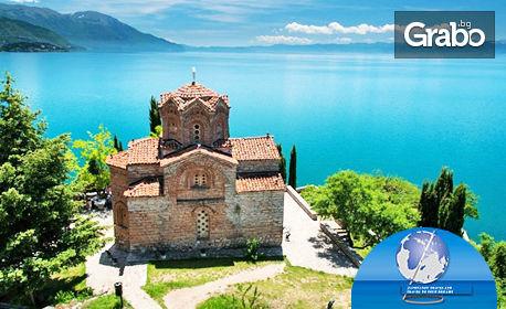 Оферта: В Охрид за 3 Март! Екскурзия с 2 нощувки със закуски и вечери - едната празнична, плюс посещение на Скопие