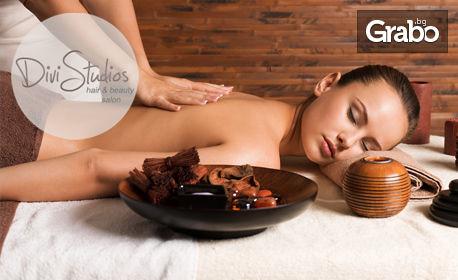 Лечебен масаж с топли вулканични камъни или етерично масло, плюс рефлексотерапия