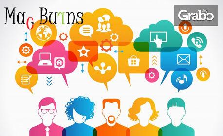 Онлайн курс 'Реклама и рекламни стратегии в бизнеса'