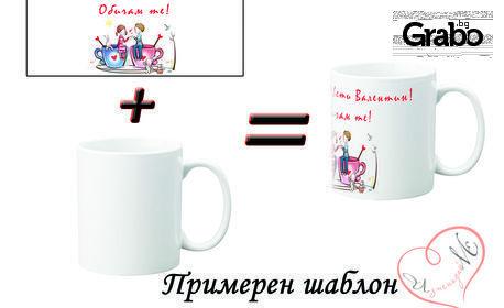 Подарък за 14 Февруари! Керамична чаша с надпис по избор
