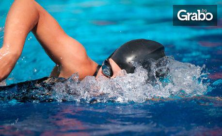 2 урока по плуване за деца или възрастни с републиканската вицешампионка Цветомира...
