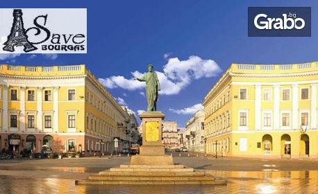 Екскурзия до Одеса през Април! 2 нощувки със закуски, плюс транспорт
