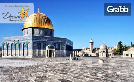 До Израел и Йордания през евруари! 7 нощувки със закуски и вечери, плюс самолетен транспорт