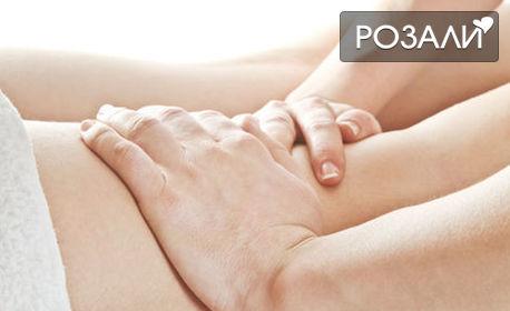 Ръчен антицелулитен масаж на зони по избор с антицелулитни масла със силен отслабващ ефект