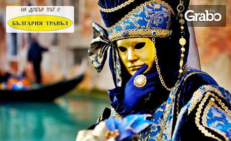 Ранни записвания за карнавала във Венеция през февруари! 3 нощувки със закуски и транспорт