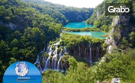 Посетете Хърватия! Екскурзия до Загреб и Плитвички езера с 3 нощувки със закуски, плюс транспорт