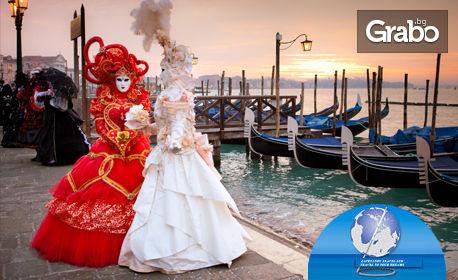 Изгодна оферта за Свети Валентин, във Венеция
