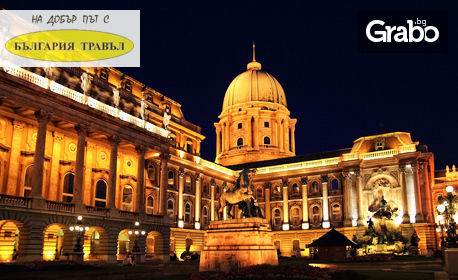 Екскурзия до Загреб, Венеция, Виена, Будапеща и Залцбург! 4 нощувки със закуски, плюс транспорт