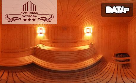Романтика за двама в Града под тепетата - с басейн, сауна и парна баня! 1 или 2 нощувки - без или със закуски и вечери
