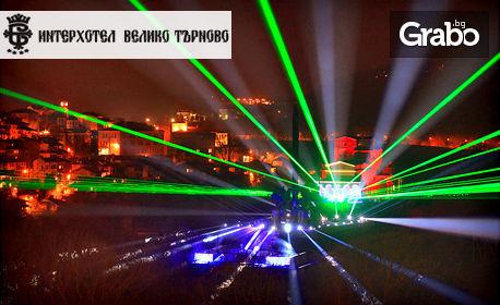 На гости във Велико Търново! 1 нощувка със закуска и вечеря