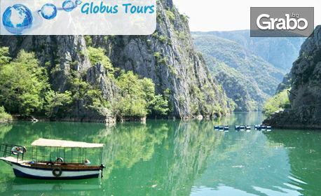 Еднодневна екскурзия до Скопие и езерото Матка през Май или Юни