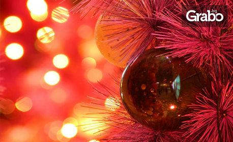 Коледа в Старозагорски минерални бани! Три нощувки със закуски и празнична вечеря на Коледа, с DJ парти и изненади