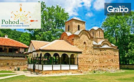 Еднодневна екскурзия до Сърбия! Посети Суковски и Погановски манастири, Пирот и Цариброд на 26 Август, с Поход