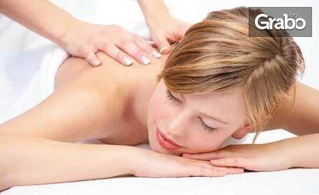 Класически, спортен или лечебен масаж на цяло тяло, или масаж на...