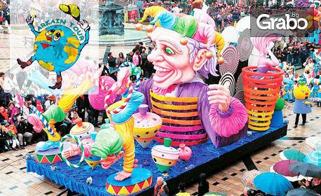 Екскурзия до Тасос и карнавала в Ксанти през Февруари! Нощувка със закуска и транспорт