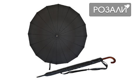 Малък или голям черен чадър