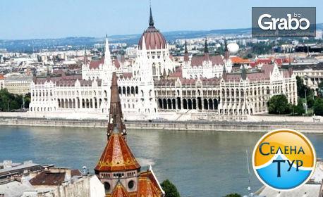 Посети Будапеща през Февруари! 3 нощувки със закуски и 1 вечеря, плюс транспорт
