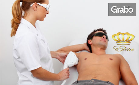 1 процедура лазерна епилация за мъже на зона по избор