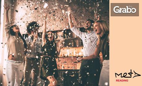 """6 години Metareading.com! Специално издание """"Игри за ума"""" - повишаване на продуктивността - на 27 Октомври в Culture Beat"""