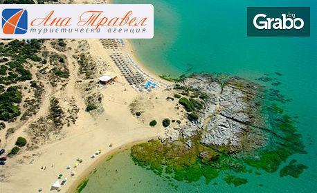 На плаж в Гърция! Еднодневна екскурзия до Амолофи на 25 Юли