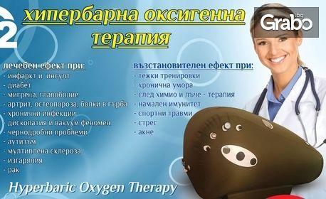 По-здрави! Хипербарна оксигенна терапия в барокамера