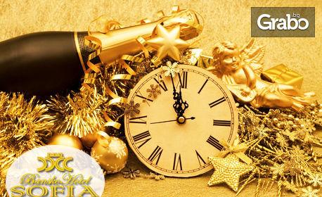 Посрещни Нова година в Банско! 2, 3 или 4 нощувки със закуски и вечери - едната празнична, плюс СПА