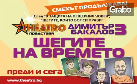 """Вход за двама за представлението """"Шегите на времето (преди и сега)"""" - на 20 Октомври"""