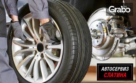 Смяна на 2 или 4 гуми с монтаж, демонтаж, баланс и тежести, плюс бонус - проверка на спирачната система