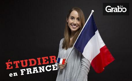 Урок по френски език за ученици, студенти и възрастни, ниво A1 - C2