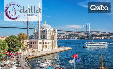 За 6 Май в Истанбул! 2 нощувки със закуски, плюс транспорт и посещение на Одрин