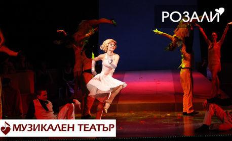 """Гледайте оперетата """"Царицата на чардаша"""" на 22 Април"""